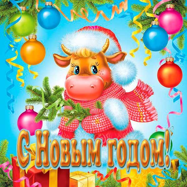 открытка с новым годом быка 3