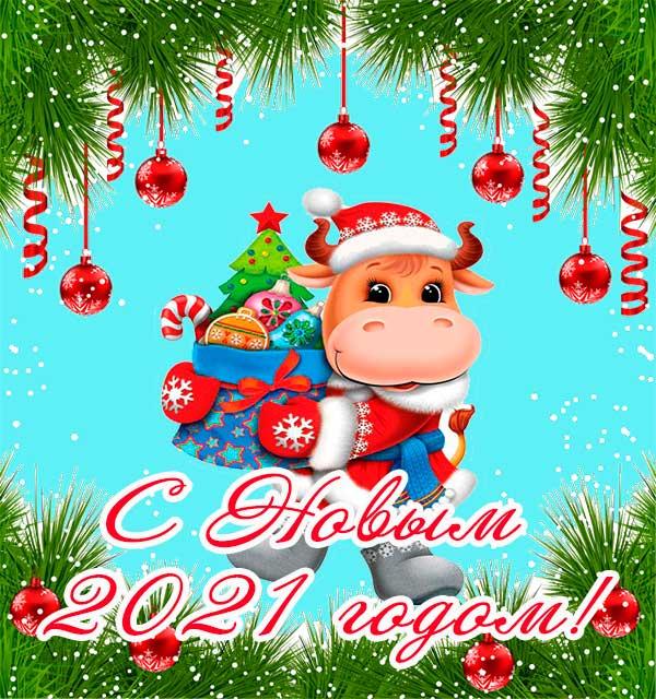 открытка с новым годом быка 5
