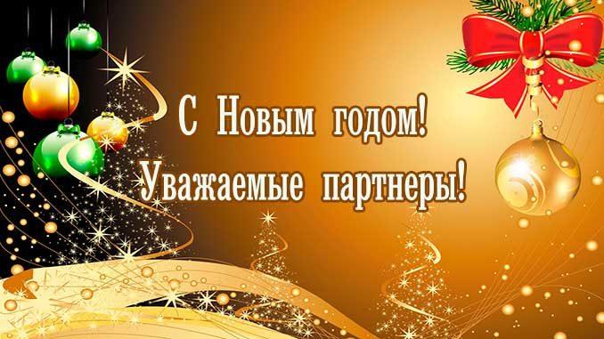 Поздравления с новым годом партнерам картинка 1