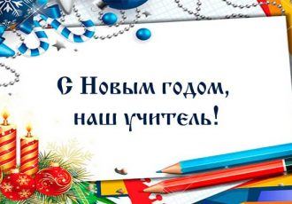 С новым годом наш учитель