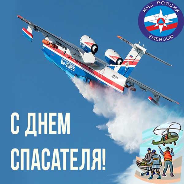 Поздравление с днем спасателя мчс России 8