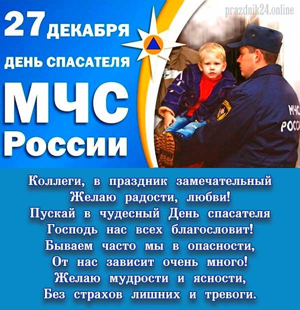 Поздравление с днем спасателя мчс России 6