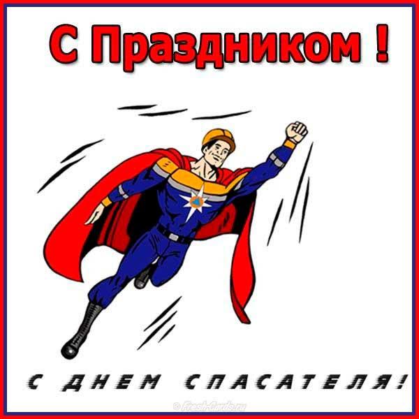 Поздравление с днем спасателя мчс России 4