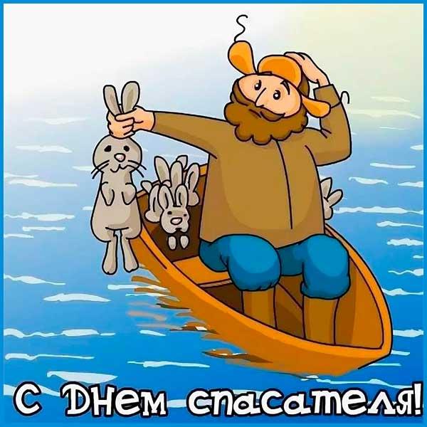 Поздравление с днем спасателя мчс России 3