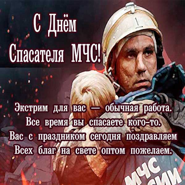Поздравление с днем спасателя мчс России 2
