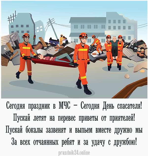 Поздравление с днем спасателя мчс России 1