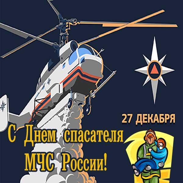 Поздравление с днем спасателя мчс России 10