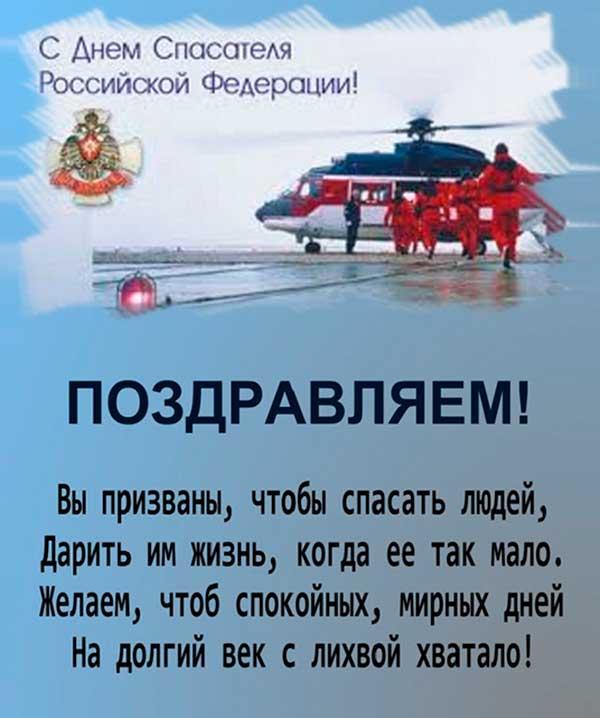 Поздравление с днем спасателя мчс России 9