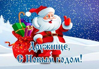 С Новым годом дружище, картинка 1