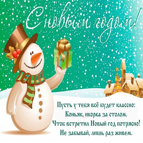 Поздравления другу с новым годом картинка 4