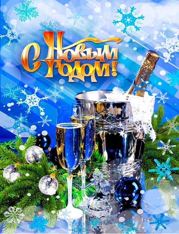Поздравление с новым годом другу картинка 3
