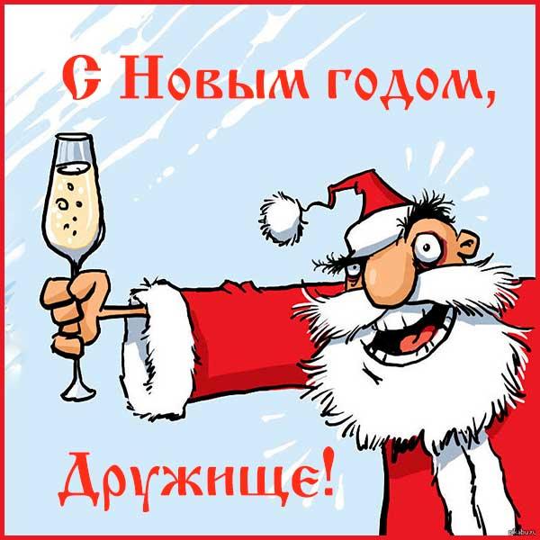 С новым годом дружище, картинка 2