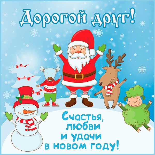 Дорогой друг, пожелания с новым годом
