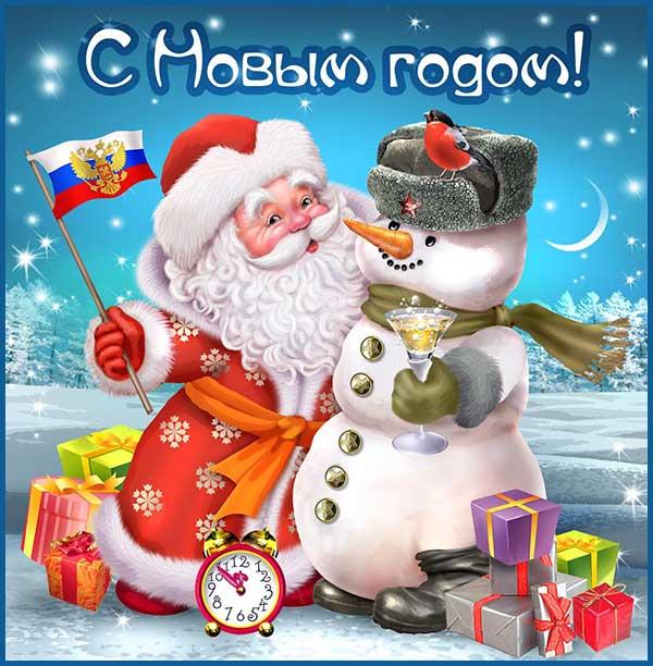 С новым годом поздравление картинка 8