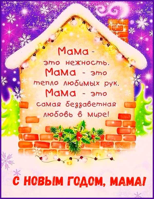Поздравления с Новым годом маме