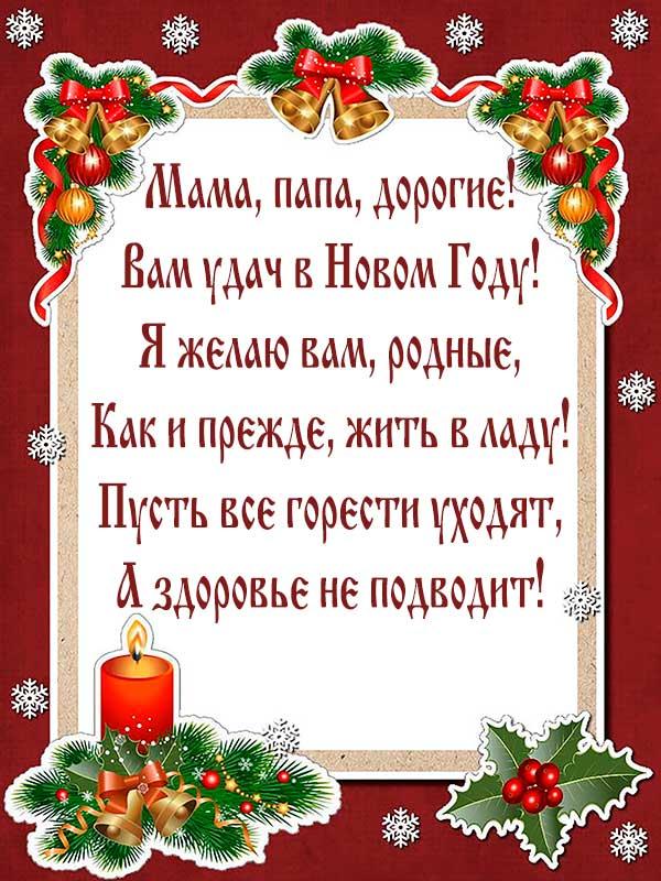 Поздравления с Новым годом маме и папе