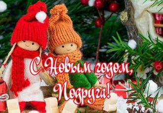 Поздравления с Новым годом подруге картинка 1