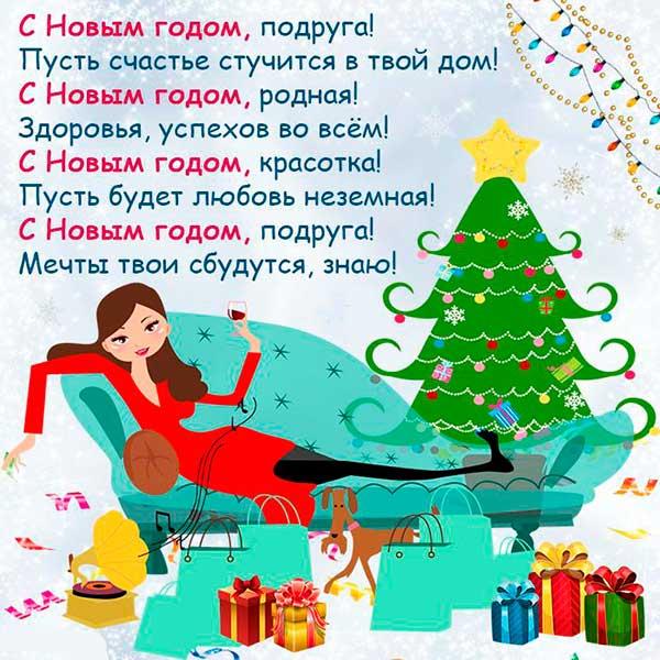 Поздравления с Новым годом подруге картинка 2