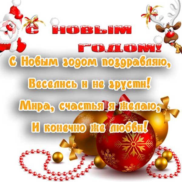Поздравления с Новым годом подруге картинка 3