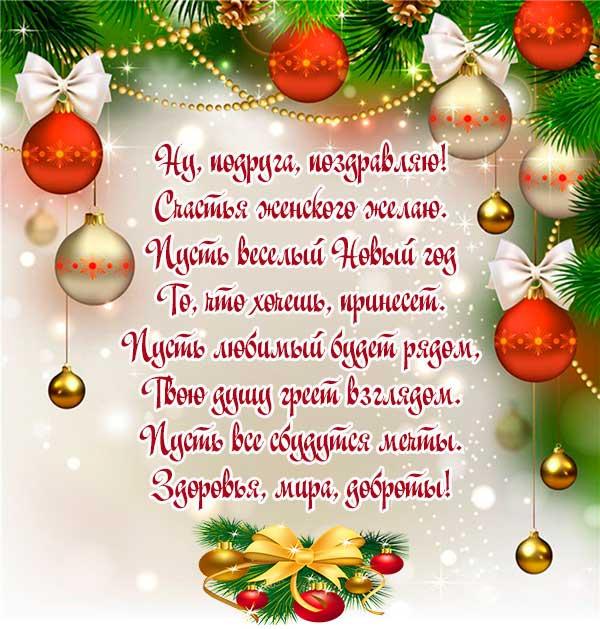 Поздравления с Новым годом подруге картинка 4