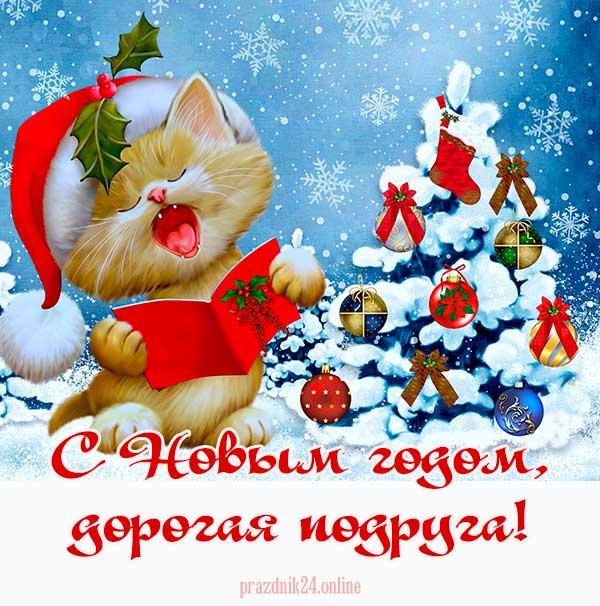 Поздравления с Новым годом подруге картинка 6