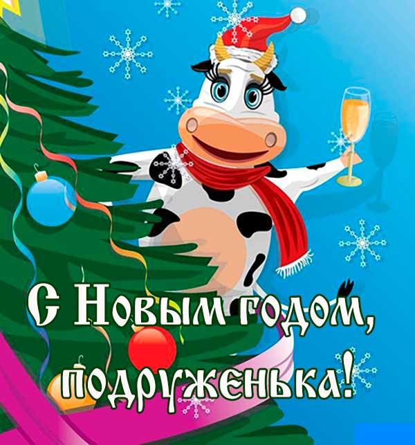 Поздравления с Новым годом подруге картинка 7