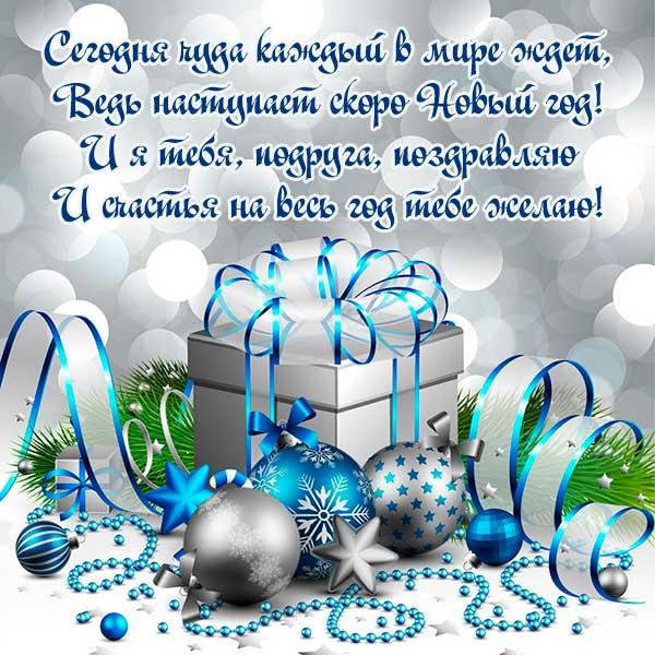 Поздравления с Новым годом подруге картинка 9