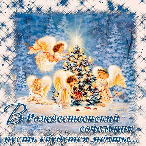 С рождественским сочельником картинка 7
