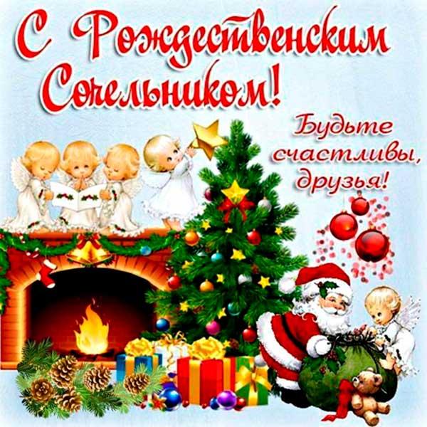 С рождественским сочельником картинка 6