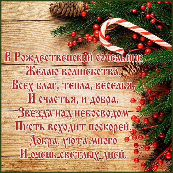 С рождественским сочельником картинка 2