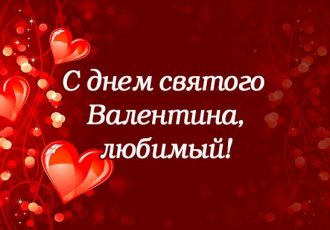 Поздравления с Днем святого Валентина любимому мужчине