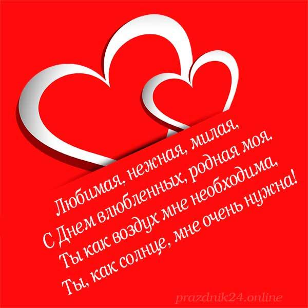 Поздравления с Днем святого Валентина любимой валентинка 1