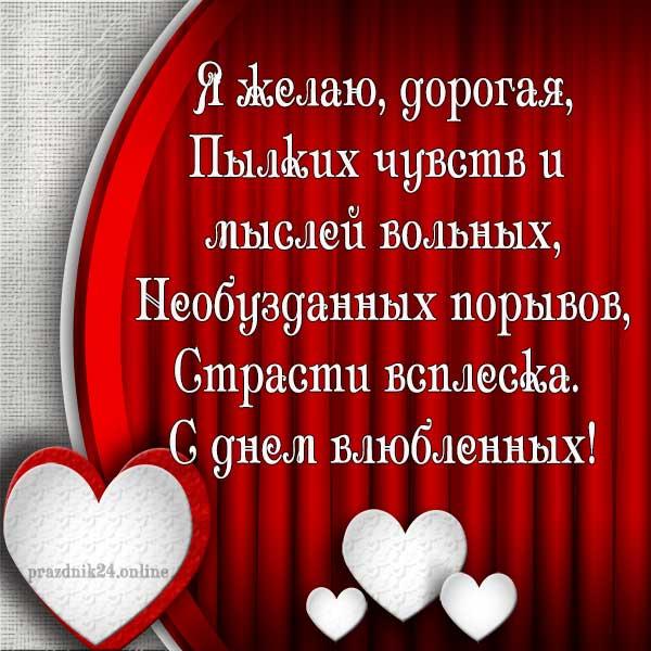 Поздравления с Днем святого Валентина любимой валентинка 10
