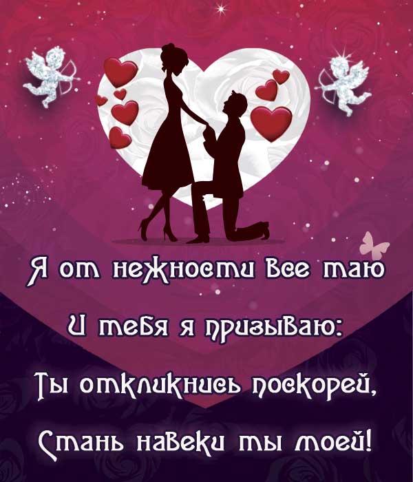Поздравления с Днем святого Валентина любимой валентинка 11