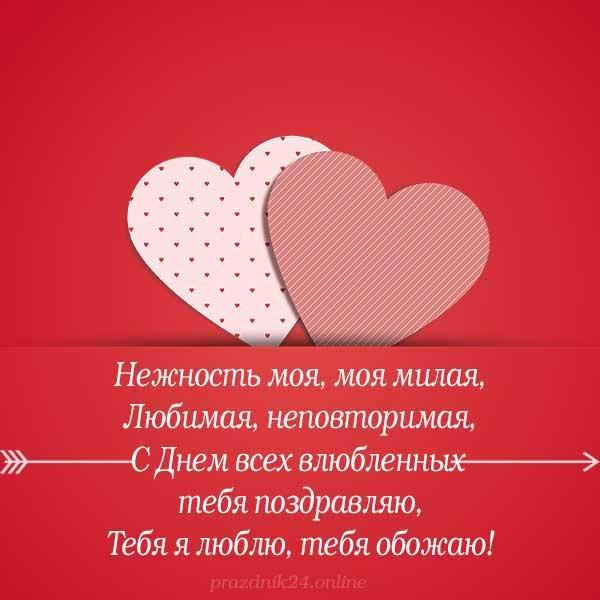 Поздравления с Днем святого Валентина любимой валентинка 3