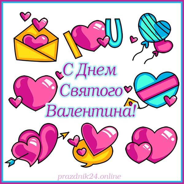 Поздравления с Днем святого Валентина любимой валентинка 4