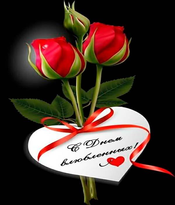 Поздравления с Днем святого Валентина любимой валентинка 5