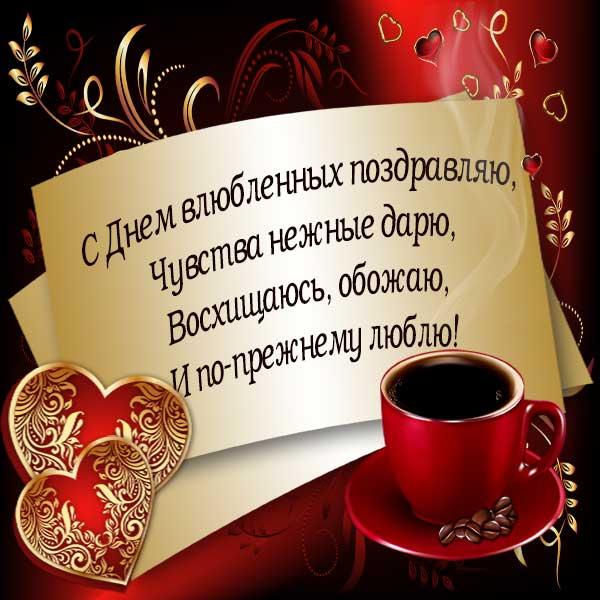 Поздравления с Днем святого Валентина любимой валентинка 6