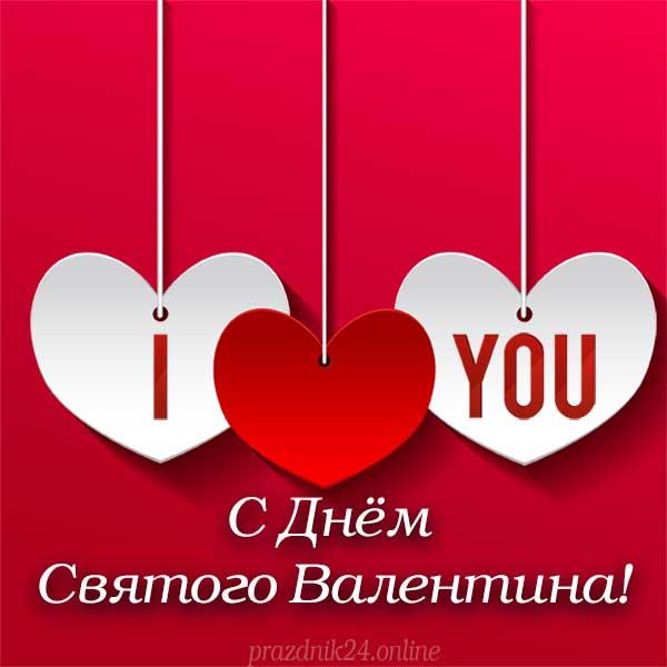 Поздравления с Днем святого Валентина любимой валентинка 7