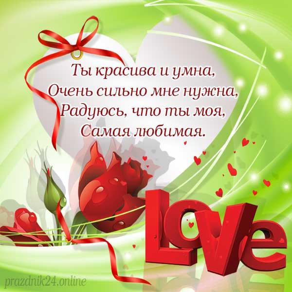 Поздравления с Днем святого Валентина любимой валентинка 8