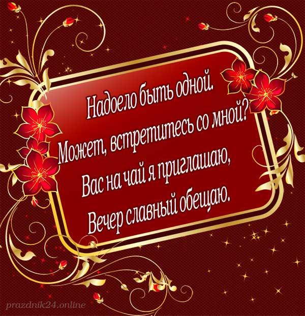 Поздравления с Днем святого Валентина любимой валентинка 9