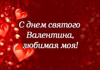 Поздравления с Днем святого Валентина любимой