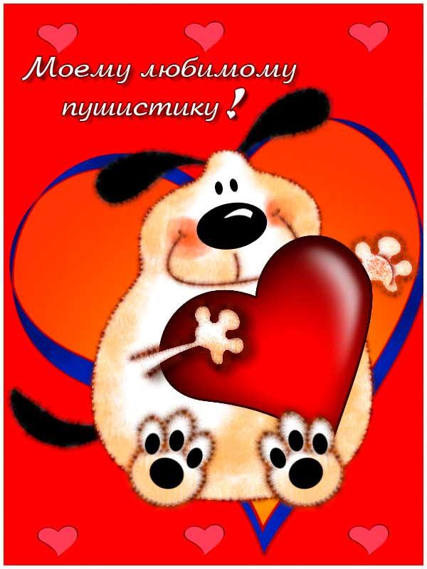 валентинка 11
