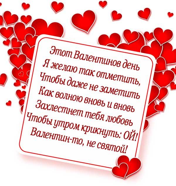 валентинка 5