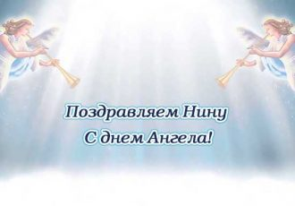 Поздравление с днем ангела Нины