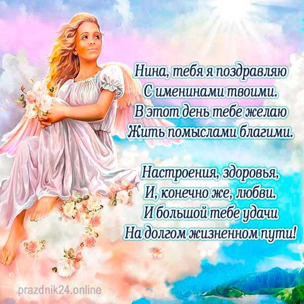 Поздравление с днем ангела Нины открытка 2