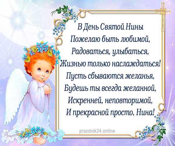 Поздравление с днем ангела Нины открытка 3