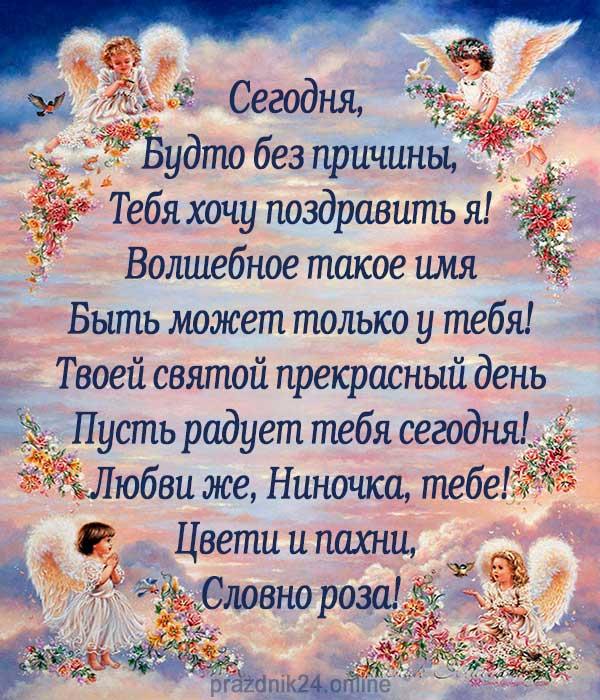 Поздравление с днем ангела Нины открытка 4