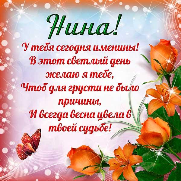 Поздравление с днем ангела Нины открытка 5