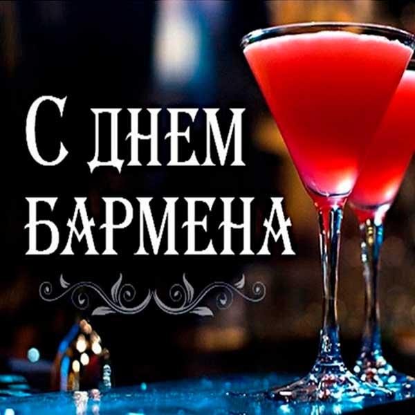 С днем бармена картинка 2